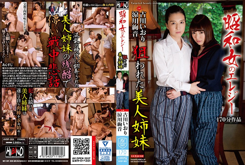 ดูหนังโป๊ Iori Kogawa & Ayane Suzukawa เชลยศึกสุดฉาวลูกสาวท่านทูต AVOP-353 AV PORN XXX