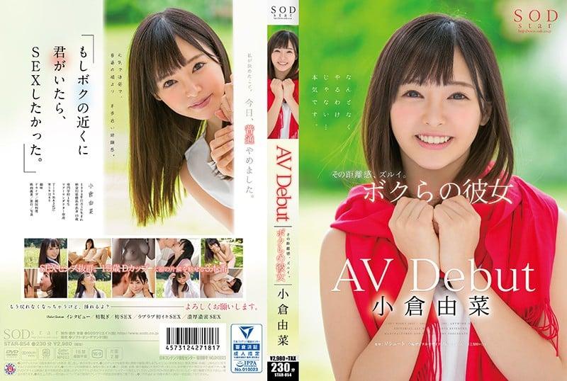 Yuna Ogura อยากเป็นสาวเต็มตัว STAR-854