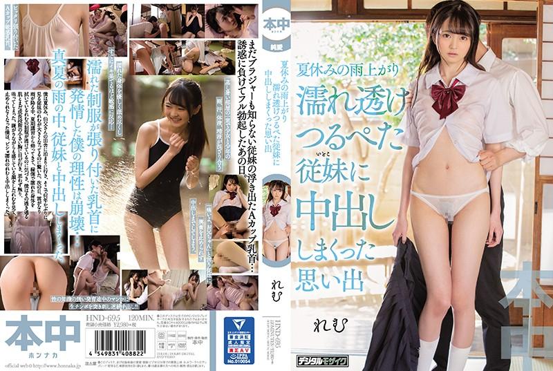 ดูหนังโป๊ Hayami Remu ความทรงจำวันฝนพรำฤดูร้อน HND-695 AV PORN XXX