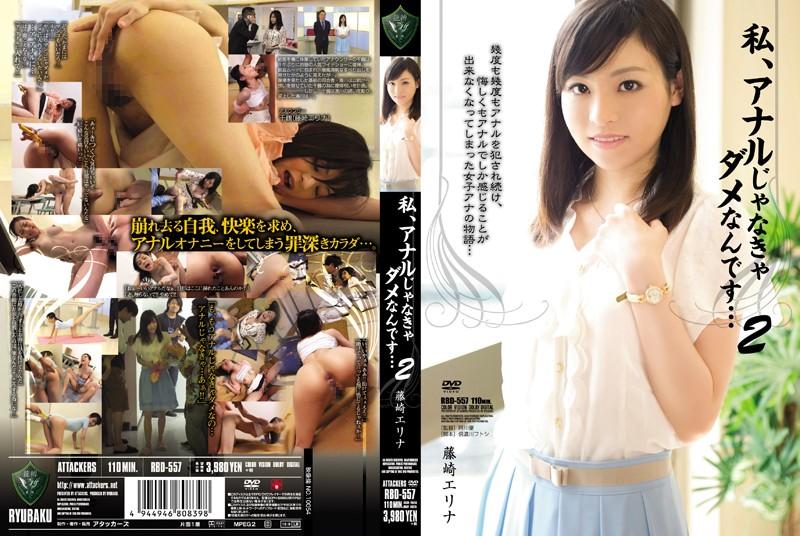ดูหนังโป๊ RBD-557 Erina Fujisaki ทะลวงหลังผู้ประกาศสาว AV PORN XXX