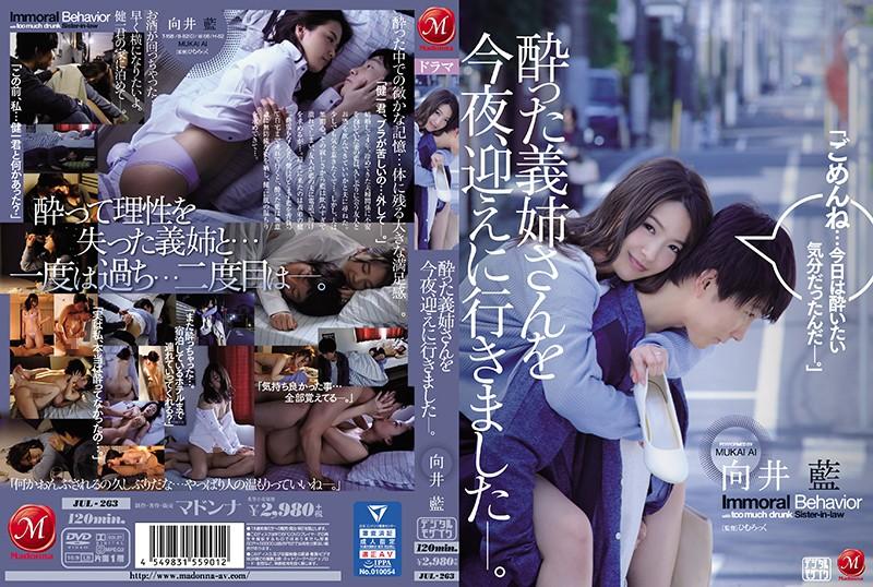 ดูหนังโป๊ JUL-263 Ai Mukai AV PORN XXX