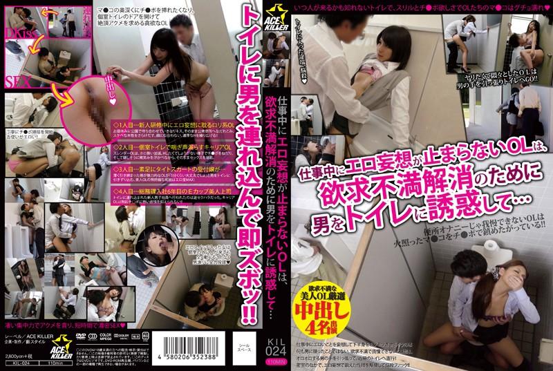 ดูหนังโป๊ KIL-024 Aoi Koharu&Arimura Chika&Shinoda Ayane&Takei Maki AV PORN XXX
