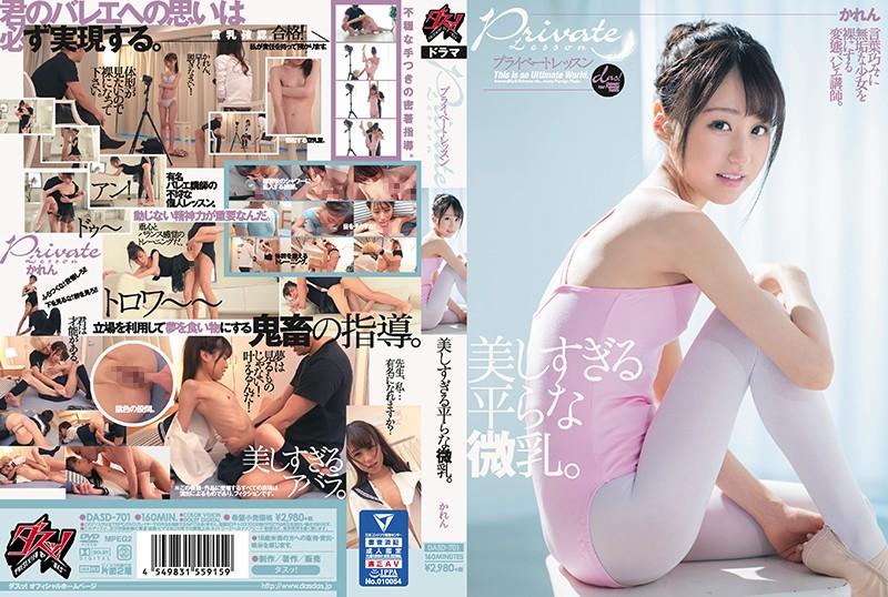 ดูหนังโป๊ DASD-701 Junshin Karen AV PORN XXX