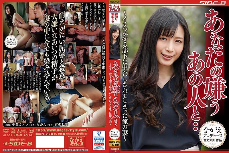 ดูหนังโป๊ NSPS-916 Nakajou Kanon AV PORN XXX