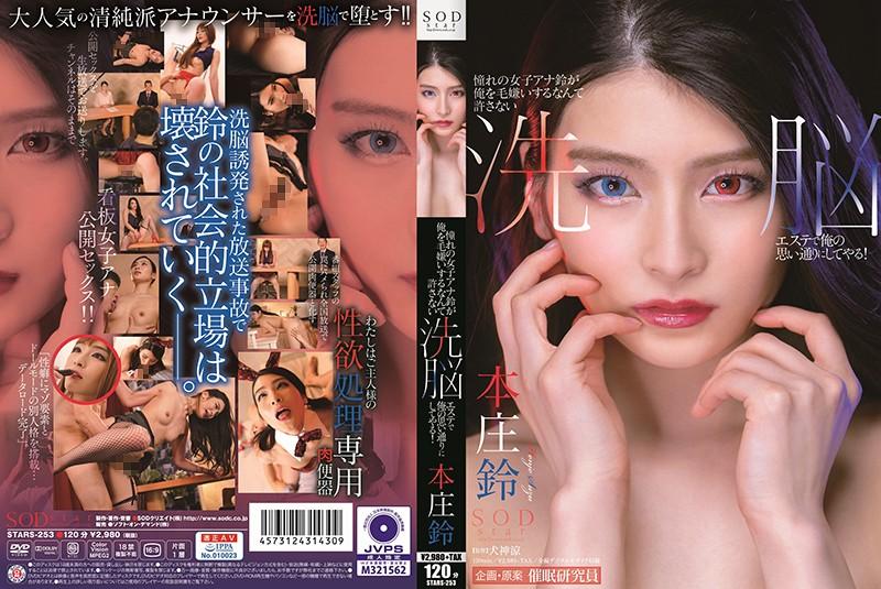 ดูหนังโป๊ STARS-253 Honjou Suzu AV PORN XXX