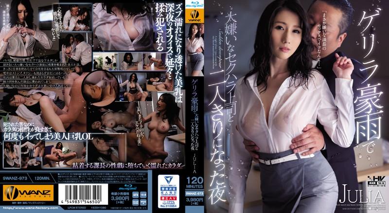 ดูหนังโป๊ Julia ฝนกระหน่ำทำพิษหนูผิดที่นมใหญ่ WANZ-973 AV PORN XXX