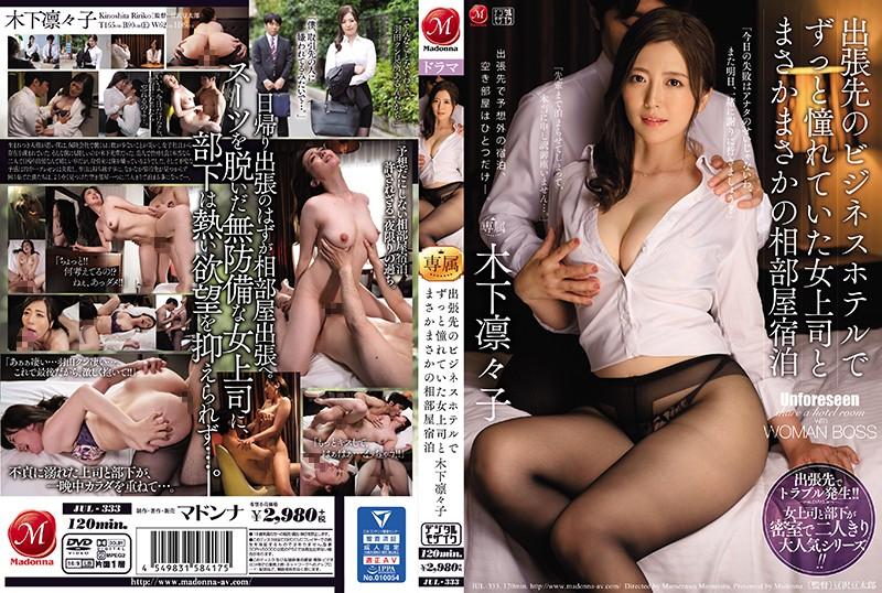 ดูหนังโป๊ JUL-333 Kinoshita Ririko AV PORN XXX