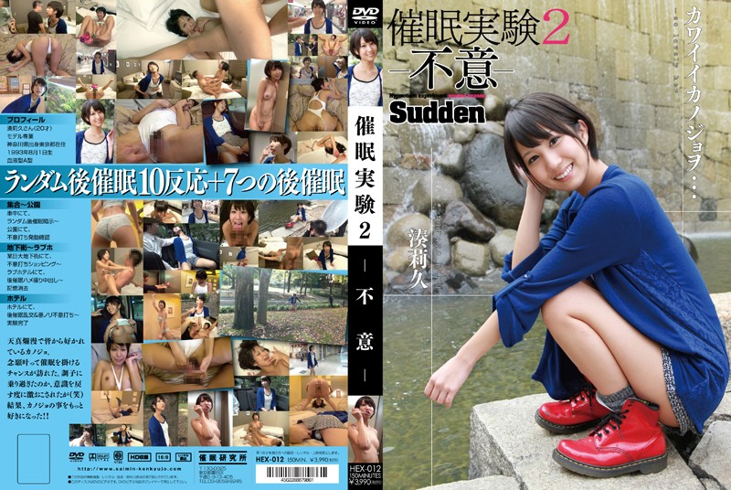 ดูหนังโป๊ HEX-012 Minato Riku AV PORN XXX