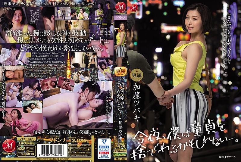 ดูหนังโป๊ JUL-337 Natsuki Kaoru AV PORN XXX