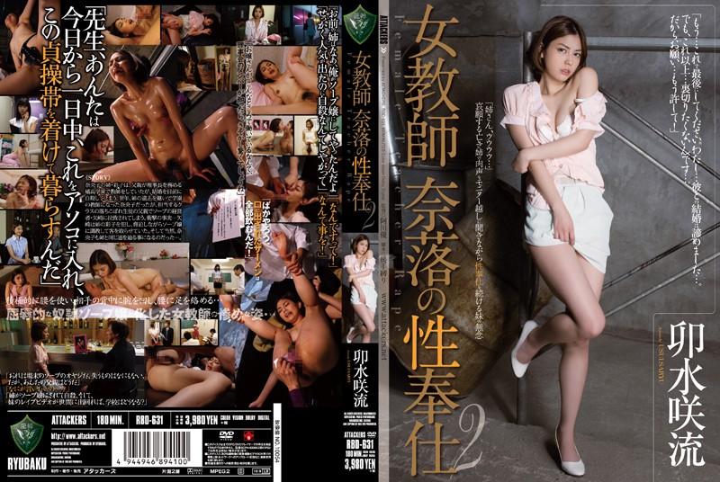 ดูหนังโป๊ RBD-631 Usui Saryuu AV PORN XXX