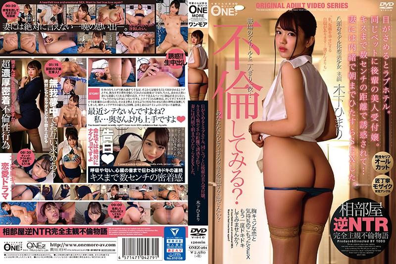 ดูหนังโป๊ ONEZ-261 Hanazawa Himari AV PORN XXX