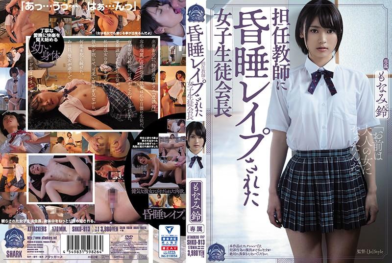 ดูหนังโป๊ SHKD-913 Monami Rin AV PORN XXX