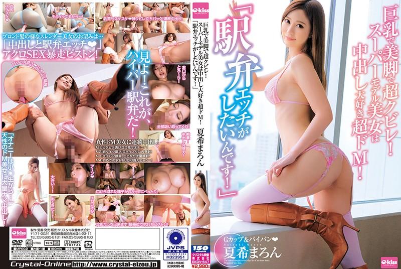 ดูหนังโป๊ EKDV-647 Natsuki Maron AV PORN XXX