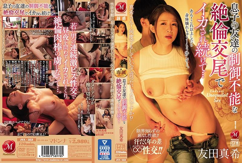 ดูหนังโป๊ JUL-353 Tomoda Maki AV PORN XXX