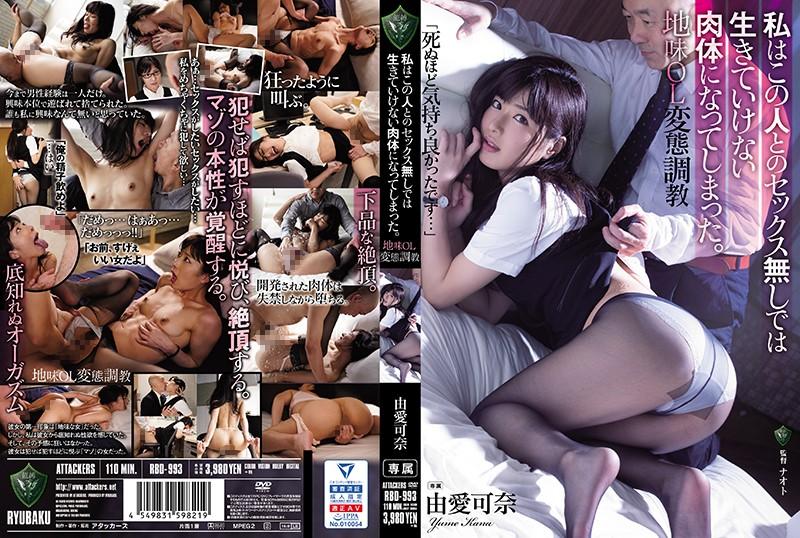 ดูหนังโป๊ RBD-993 Yume Kana AV PORN XXX