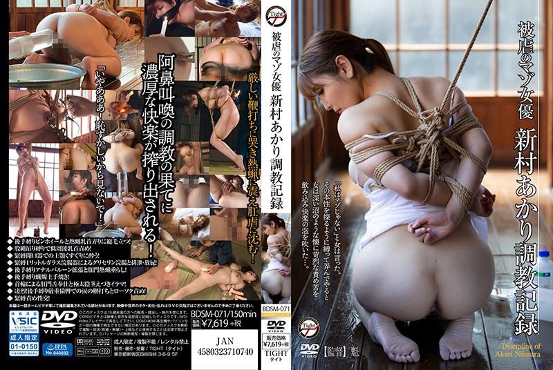 ดูหนังโป๊ BDSM-071 Aramura Akari AV PORN XXX