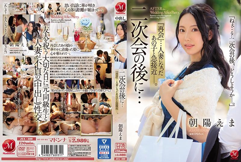 ดูหนังโป๊ JUL-399 Asahi Ema AV PORN XXX