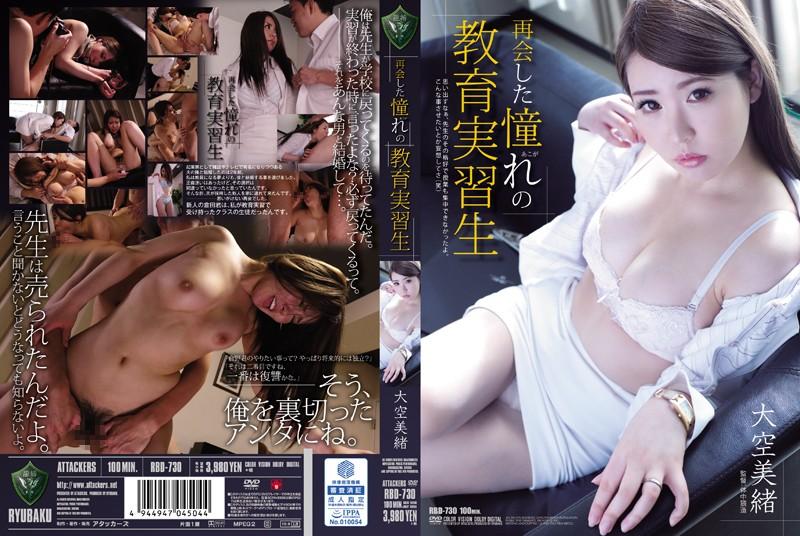 ดูหนังโป๊ RBD-730 Oosora Mio AV PORN XXX
