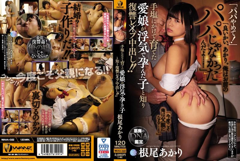 ดูหนังโป๊ WAAA-022 Neo Akari AV PORN XXX