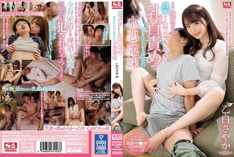 ดูหนังโป๊ SSIS-019 Otsushiro Sayaka AV PORN XXX